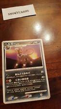 Japanese - 1st Edition - Houndoom - DPBP#287 - Pokemon - DP4