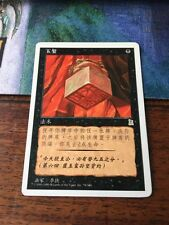 1x-Imperial-Seal-Chinese-Portal-Three-Kingdoms-P3K-MTG-Card