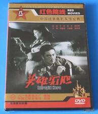 Intrepid Hero, By Jizhou Yan, Yu Yang, Xiaotang Wang, 1958 DVD English Subtitles