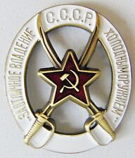 for Command of Cold Weapons USSR Soviet Russian Military Badge