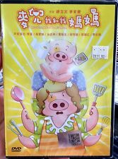 McDull: Me & My Mum (Film) ~ DVD ~ English Subtitle ~ Sandra Ng, Anthony Wong