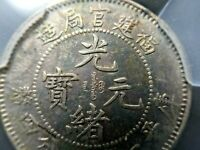 1896 China 20 Cent FUKIEN Silver Coin ACC AU (small dent) 福建官局造