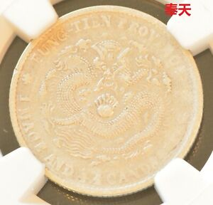 1904 CHINA Fengtien 20 Cent Silver Dragon Coin 25.5 mm NGC L&M-484 VF Details