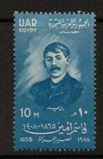 EGYPT SG563 1958 50th DEATH ANNIV OF QASIM AMIN  MNH