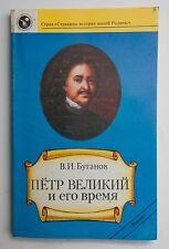Петр Великий и его время книга на русском