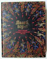 2011 Russian Gift Book HAMMER OF WITCHES Malleus Maleficarum Молот ведьм