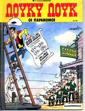 Lucky Luke - Oi paranomoi - HORS-LA-LOI - No 50 Comic in Greek Language 1989