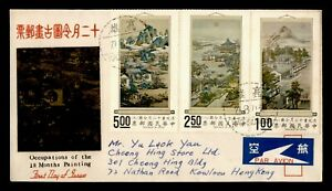 DR WHO 1971 TAIWAN CHINA FDC ART/PAINTING CACHET COMBO KAOHSIUNG g28734