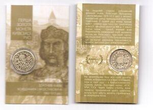 Ukraine - The first gold coin of Kievan Rus metal - brass edition 1000p Souvenir
