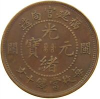 CHINA 10 CASH FOOKIEN F.K. CUSTOM HOUSE #s28 605