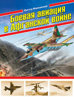 OTH-615 Combat Aviation in the Soviet-Afghan War (1978-1989) book