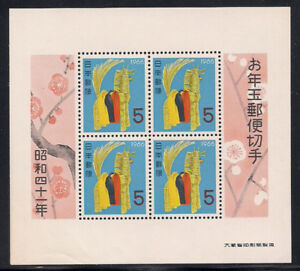 Japan   1965  Sc # 858 a  New Year  s/s  MNH  (1-517)