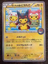 Pokemon Card Japanese Wear Poncho Pikachu Promo 203/XY-P