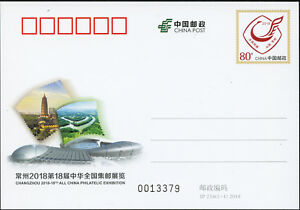 CHINA Postcard 2018 JP234 Changzhou 2018-18th. All China Philatelic Ex. MNH