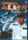 Japanese DVD Isoroku Yamamoto ※ Unopened, Damaged