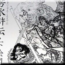 Japan Tattoo Art  Outline Book Kuniyoshi Suikoden Heros
