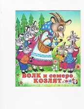NEW RUSSIAN BOOK CHILDREN Russian Language Wolf and Seven Young Kids Fairy Tale