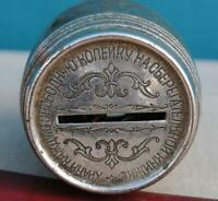 Rare Antique Vintage Agitation Early Soviet Russian Coin Piggy Bank Metal Signed