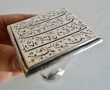 EXTREMELY RARE ANTIQUE ISLAMIC MUGHAL SOLID SILVER SEAL - EXCEPTIONAL QUALITY