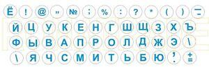 Kyrillische Russische Tastatursticker,RUND, transparent, BLAU Schriftfarbe