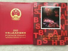 PRC China Year 2002 Postage Stamps Year Book collection NEW