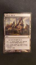 Innistrad ** Gavony Township (Korean) (NM!) ** Mtg Magic