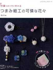 Japanese TSUMAMI Fabric Floral Accessories - Japanese Craft Book