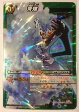One Piece Miracle Battle Carddass OP09-81 MR Aokiji White Box version Admiral