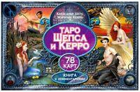 Таро Шепса и Керро Tarot Cards for Divination Russian