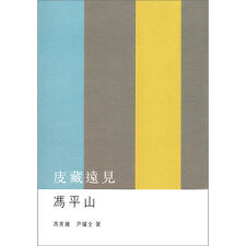 Fung Ping Shan: The Man, His Life and His Library  庋藏遠見:馮平山