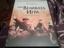 walt disney dvd  in Bulgarian  the greatest game ever played  new sealed
