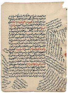 ISLAMIC MANUSCRIPT FATHO ALWAHAB (ALANSARI) 1169 AH (1755 AD) 19qg
