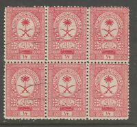 Middle East Revenue Fiscal Stamp 12-12-20-3z Saudi Arabia- multiple