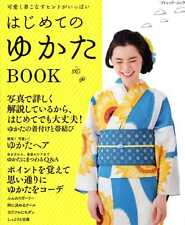 My First Yukata Kimono Book - Japanese Pattern Book Sp2