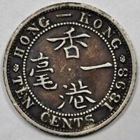 1898 Hong Kong Silver 10 Cents KM#6.3 1898年香港一毫银币