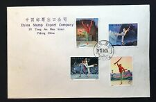 "1973' China Set Of Stamps On FDC ""Revolutionary Ballet 'Hsi-erh'"