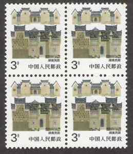 PRC. 2052. R23-4. 3f. Huan, Folk House. Perf. B. Block of 4.  MNH. 1986