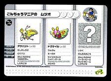 PROMO POKEMON JAPANESE GAME BOY ADVANCE (BEAUTIFLY DUSTOX)