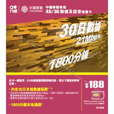 China Mobile HK Hong Kong 5GB/30Days/1800 min 4G/3G Voice Data Local Prepaid SIM