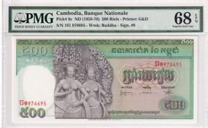 1958-70 Cambodia 500 Riels P-9c PMG 68 EPQ Superb Gem UNC