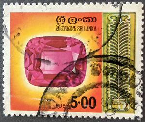 Stamp Sri Lanka SG628 1976 5.00R Gems of Sri Lanka Ruby Used