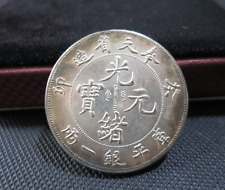 1903 CHINA SILVER EMPIRE FUNGTIEN ONE TAEL SILVER DOLLAR DRAGON COIN 36.9g
