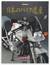 The Legend of Katana - Japanese Motorcycles Heritage Bikers Station GSX1100