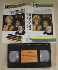 LES NOVICES israeli vhs PAL french SPEAKING Brigitte Bardot 1970 nunsploitation
