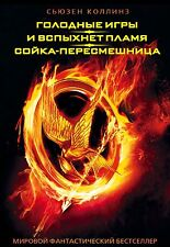 The Hunger Games Catching Fire Mockingjay by Suzanne Collins  Russian NEW
