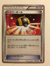 Pokemon Card / Carte Trainer's 009/018 XYd