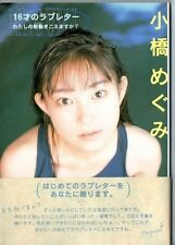 Megumi Kobashi '16 no love letter: Watashi no heart kikoemasuka' Photo Book