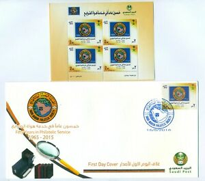 SAUDI ARABIA , first day cover , 50 Years in Philatelic Service + block of 4