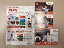 Yuzuru Hanyu Postcard 2019 Ajinom 00006000 oto booklet bundle