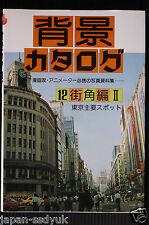 JAPAN Photo Book Manga draw:Background catalog/Haikei Catalog 12 street corner 2